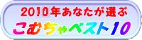 banner-com10-2010.png