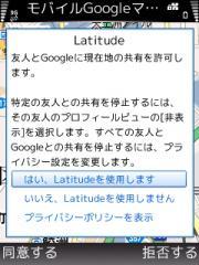 Google Latitude 2