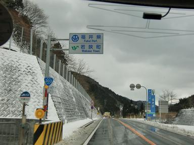 滋賀と福井の県境