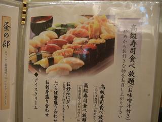 雛寿司メニュー