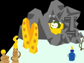 チーズ温泉につかる