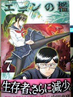 コミック エデンの檻 7巻