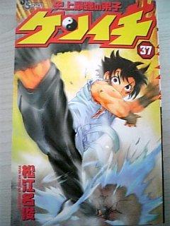 コミック 史上最強の弟子ケンイチ 37巻