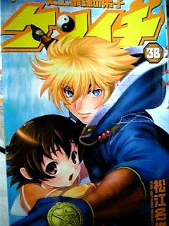 コミック 史上最強の弟子ケンイチ 38巻
