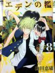 コミック エデンの檻 8巻