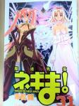 コミック 魔法先生ネギま! 31巻