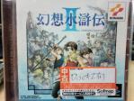 ゲーム 幻想水滸伝Ⅱ