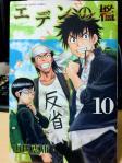 コミック エデンの檻 10巻