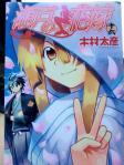 コミック 瀬戸の花嫁 16巻(最終巻)