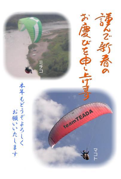 2011nenga_20110101163924.jpg