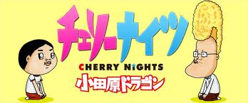cherry nights