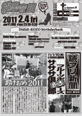 2011極楽裏