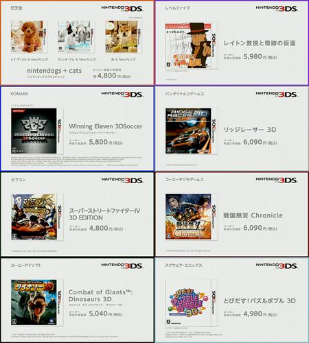 3DSロンチタイトル