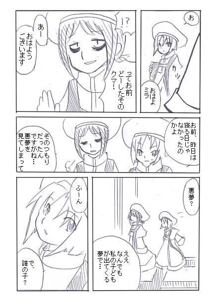 兄様の悪夢2-1