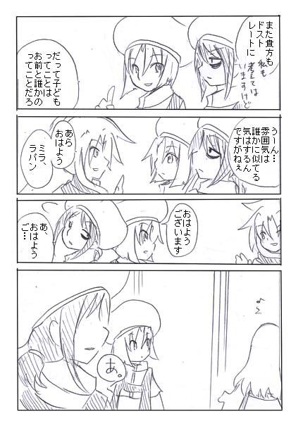 兄様の悪夢2-2