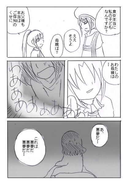 兄様の悪夢3-2