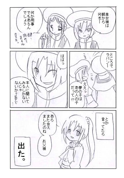 兄様の悪夢3-1