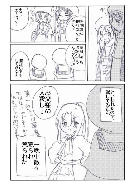 兄様の悪夢4