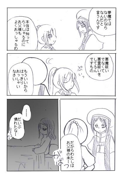 兄様の悪夢5