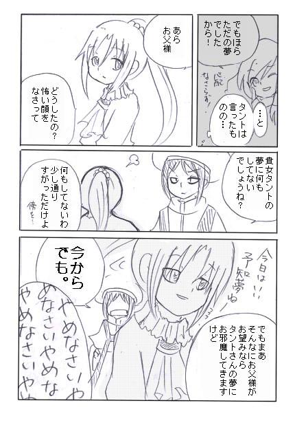 兄様の悪夢7