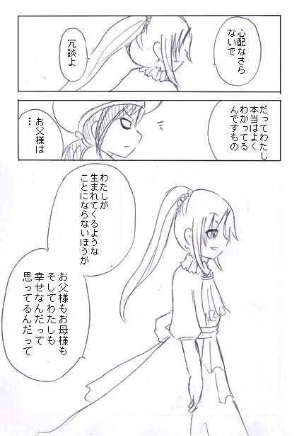 兄様の悪夢8