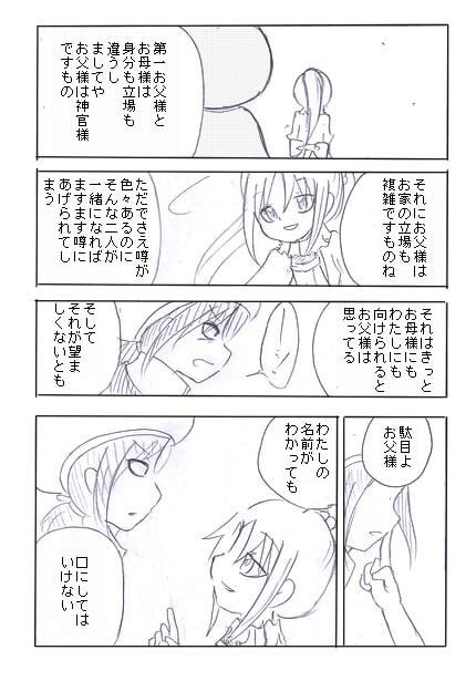 兄様の悪夢9-1
