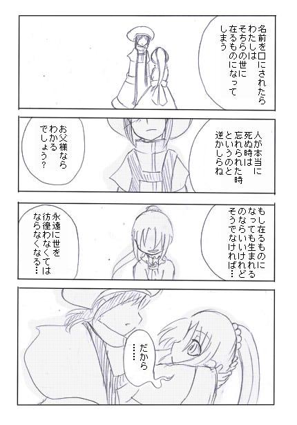 兄様の悪夢9-2