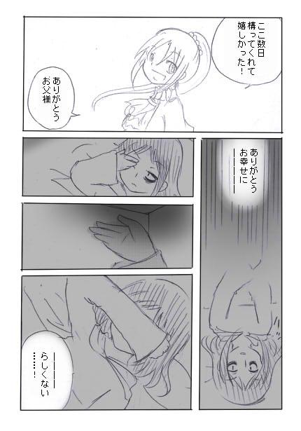 兄様の悪夢10-2