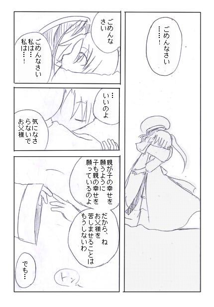 兄様の悪夢10-1