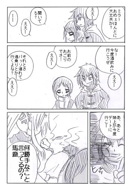 兄様の悪夢12