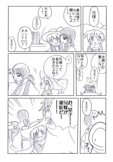 兄様の悪夢11