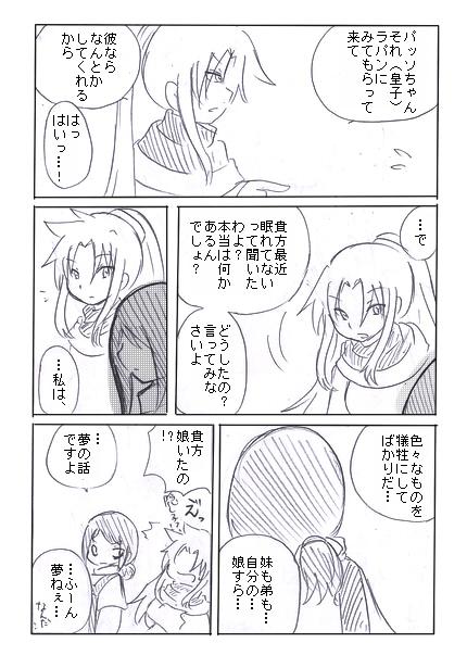 兄様の悪夢13-1