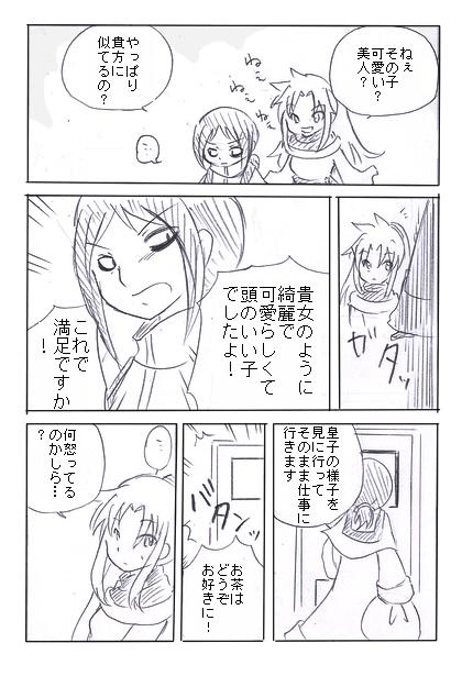兄様の悪夢13-2