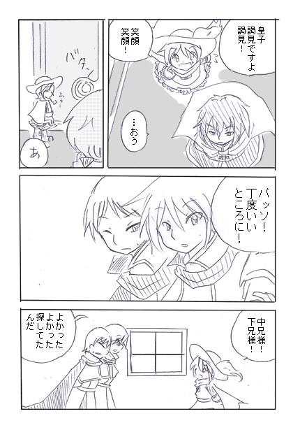 アルフとイプーのケンカ04a