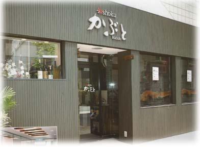 0002_kabuto_naganosi和Shokuかぶと