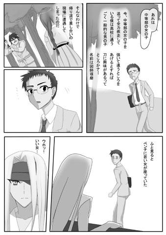 神太刀女テクニック01