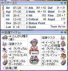 ステ(支援・Agi・Str料理使用)+装備
