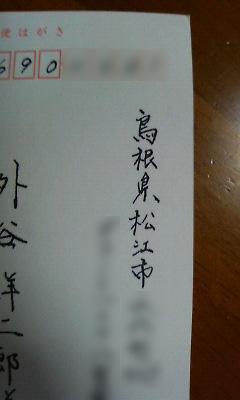 200901192352000とりね県.jpg