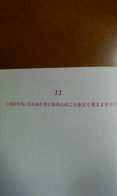 200902212022000日記2.jpg
