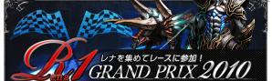 R1 GRAND PRIX2010