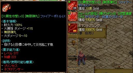 RedStone 09.01.17[02]