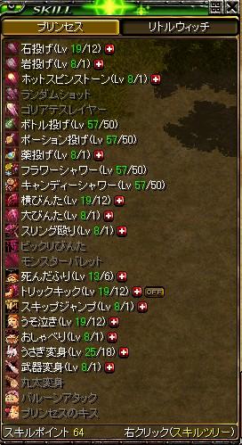 RedStone 09.02.06[03]