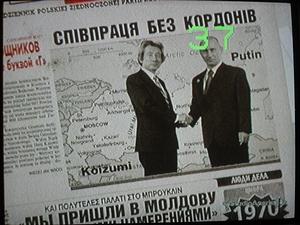 プーチンと小泉純一郎