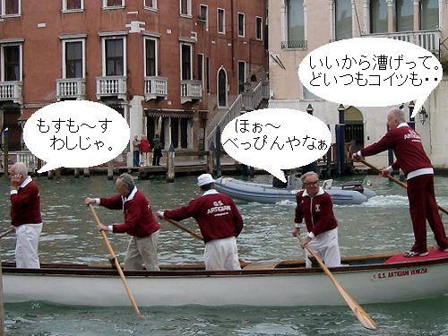 それでもイタリアなワケ