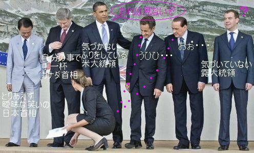 G8のおっさんたち