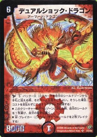 デュアルショック・ドラゴン