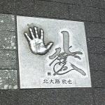 hibiyakinya230219.jpg