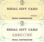 regal22062.jpg