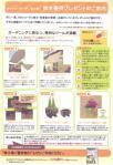 takasho2203212.jpg