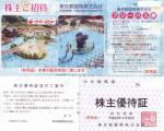 tokeiba220329.jpg